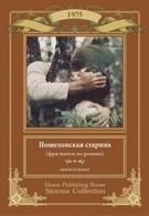 Пошехонская старина (1975)
