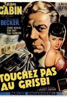Не тронь добычу (1954)