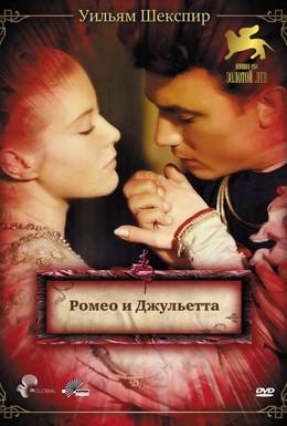 Постер фильма Ромео и Джульетта (1954)