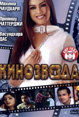 Постер фильма Кинозвезда (2005)
