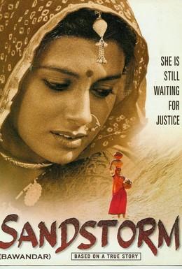 Постер фильма Песчаная буря (2000)