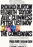 Комедианты (1967)