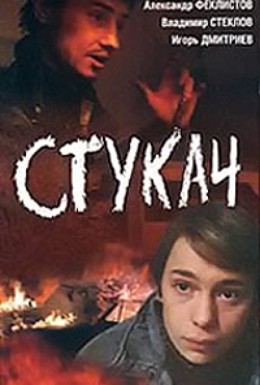Постер фильма Стукач (1988)
