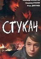 Стукач (1988)