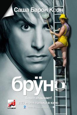 Постер фильма Бруно (2009)