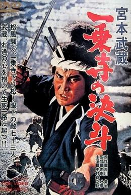 Постер фильма Миямото Мусаси: Дуэль у храма Итидзёдзи (1964)