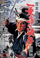 Миямото Мусаси: Дуэль у храма Итидзёдзи (1964)