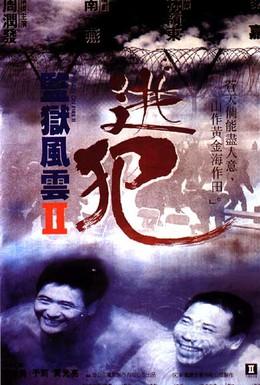 Постер фильма Тюремное пекло 2 (1991)