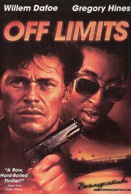 Постер фильма Беспредел (1988)