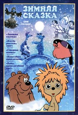 Постер фильма Зимняя сказка (2004)