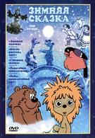 Зимняя сказка (2004)