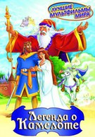 Легенда о Камелоте (1998)