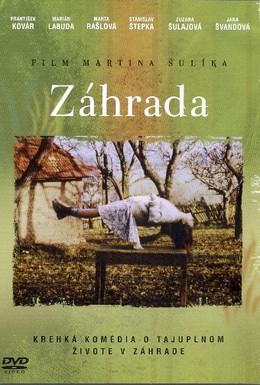 Постер фильма Сад (1995)