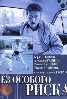 Постер фильма Без особого риска (1983)