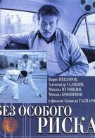 Без особого риска (1983)