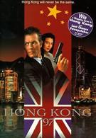 Гонконг`97 (1994)