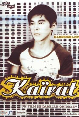 Постер фильма Кайрат (1992)