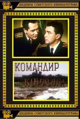 Постер фильма Командир корабля (1954)