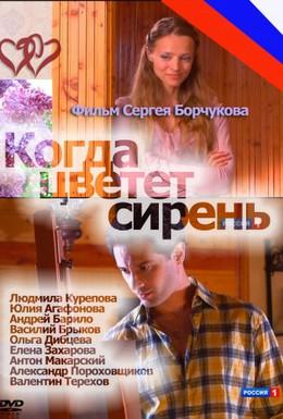 Постер фильма Когда цветет сирень (2010)