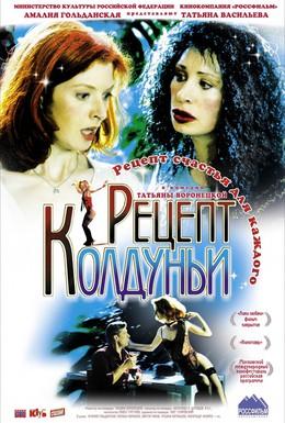 Постер фильма Рецепт колдуньи (2004)