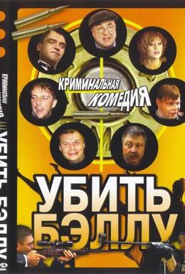 Постер фильма Убить Бэллу (2005)