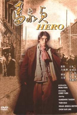 Постер фильма Американский герой (1997)