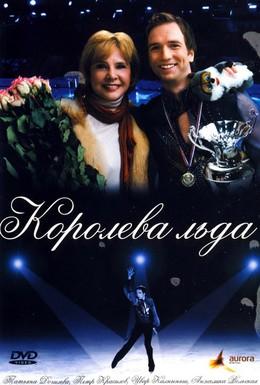 Постер фильма Королева льда (2008)