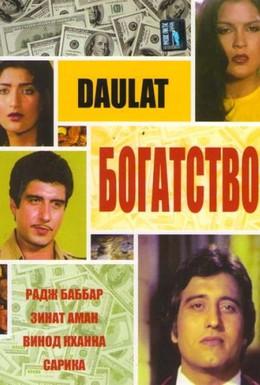 Постер фильма Богатство (1982)