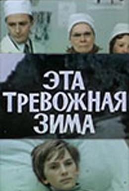 Постер фильма Эта тревожная зима (1975)