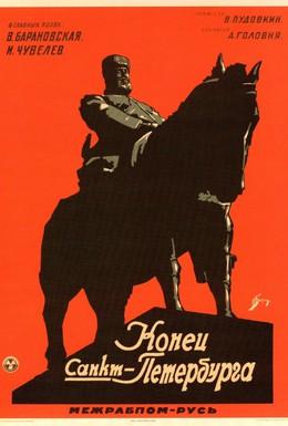 Постер фильма Конец Санкт-Петербурга (1927)