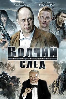 Постер фильма Волчий след (2010)