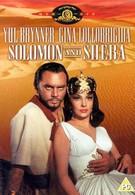 Соломон и Шеба (1959)