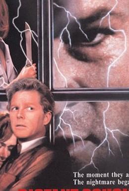 Постер фильма Дальние родственники (1993)