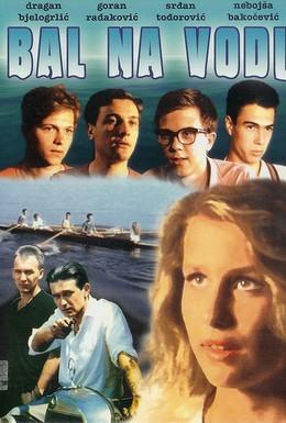 Постер фильма Бал на воде (1985)