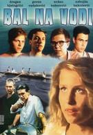 Бал на воде (1985)