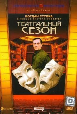 Постер фильма Театральный сезон (1988)