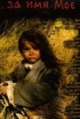 Постер фильма за имя Мое (2005)