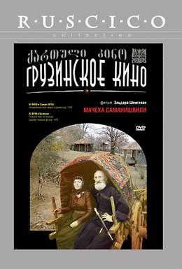 Постер фильма Мачеха Саманишвили (1977)