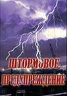 Штормовое предупреждение (1988)