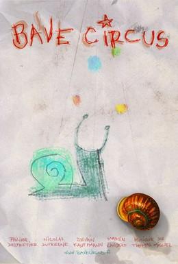 Постер фильма Слизистый цирк (2008)