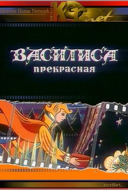 Постер фильма Василиса прекрасная (1977)