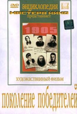 Постер фильма Поколение победителей (1936)