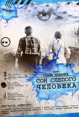 Постер фильма Сон слепого человека (2003)