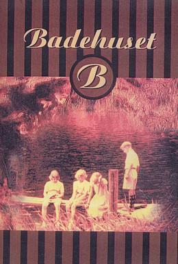 Постер фильма Баня (1989)