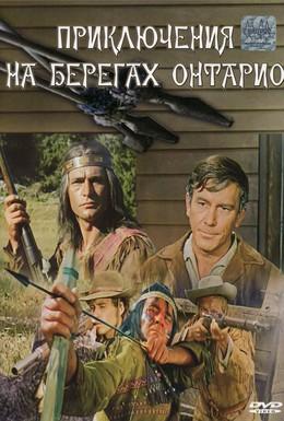Постер фильма Приключения на берегах Онтарио (1969)