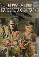 Приключения на берегах Онтарио (1969)