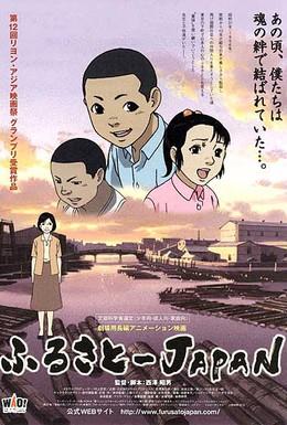 Постер фильма Япония – наша Родина (2007)