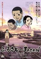 Япония – наша Родина (2007)