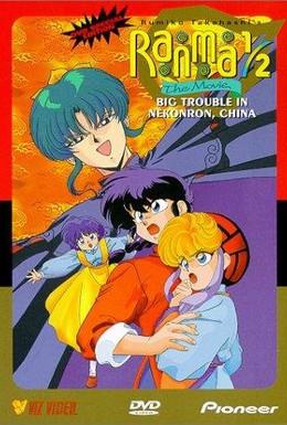 Постер фильма Ранма 1/2 (1991)