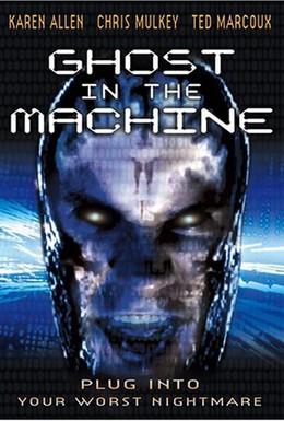 Постер фильма Призрак в машине (1993)